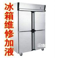 南京江宁区冰柜 冰箱 展示柜维修 加氟修理不制冷正规保障