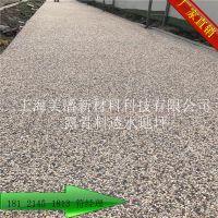 云南环保露骨料透水混凝土厂家直销材料缓凝剂-玉溪彩色露骨料地坪施工