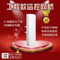 渠道批发商供应QM-525 5.8G室外一体化网桥CPE 300Mbps 大功率无线网络视频监控设备