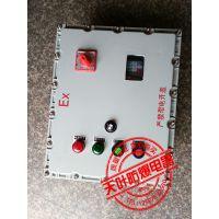 天叶防爆磁力启动器配电箱控制箱 按钮箱接线箱开关箱电控箱温控箱