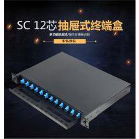 华伟12芯终端盒SC口满配大方头抽屉式机柜熔接盘分纤箱配线架