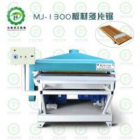 河南板式自动开料机400/600/800不限宽板材开条锯曹县大华13655407365