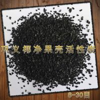 净水果壳活性炭家用果壳活性炭高碘值活性炭1-3mm活性炭