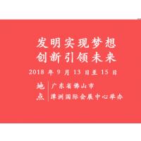 中国国际发明及产品专利展览会