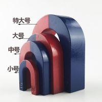 U型蹄形磁铁 按个卖 U型磁铁  马蹄型吸铁 物理实验器材