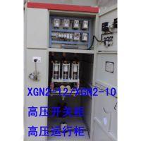 上海众路电气XGN2-12箱型固定式金属封闭开关设备