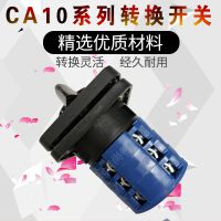 万能转换组合开关CA10/3P三档3节电焊机电动机电源切断机床控制