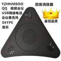 OEM/ODM订单全向麦克风回音消除器免驱动USB视频会议网络电话机