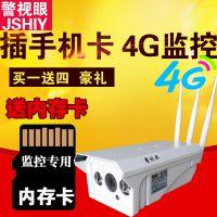 3G4G无线监控摄像头一体机插手机SIM卡高清夜视远程控制变焦WiFi