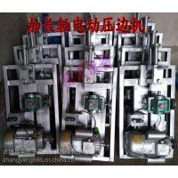 山西电动压边机铁皮、铝皮、不锈钢轧边机 压槽机扬威