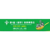 第5届义乌厨具博览会