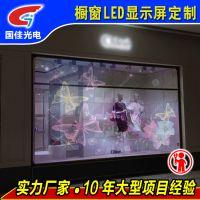 国佳光电p7.81玻璃橱窗led透明显示屏定制 专业生产厂家