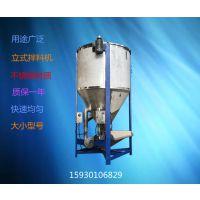辽宁沈阳供应大型立式塑料颗粒搅拌机固体颗粒搅拌机优质干粉拌料机价格
