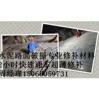 潍坊寿光老混凝土路面修补多少钱一吨