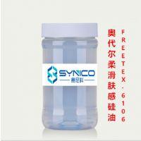 奥代尔亲水硅油FREETEX-6106|极佳亲水效果