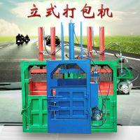 立式EVA膜打包机 启航电动液压纸管边角料捆包机 废铁桶压块机厂家