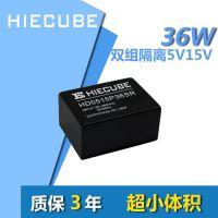 36W双路开关电源5V/15V隔离工控ac-dc电源模块