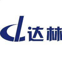 石家庄达林科技有限公司