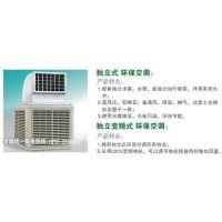 独立型箱式水能环保空调