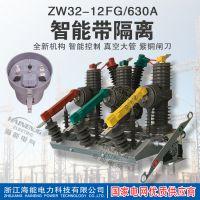 厂家直销ZW32-12FG/630-20智能型真空断路器