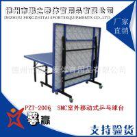 源头工厂 可定制 馨赢牌乒乓球桌 SMC室外移动式乒乓球台 出口定制款
