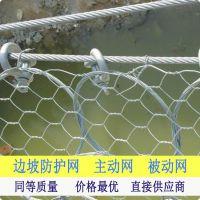被动防护网单价多少 菱形拦石被动网 拦截石头网 厂家直销