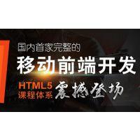 成都哪家html5前端开发培训更专业