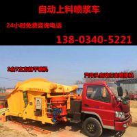 厂家直销贵州六盘水挂网喷浆车 岩面注浆喷浆车