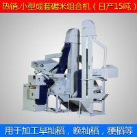供应哈欧 新型成套碾米组合机稻谷糙米大米全套加工设备部分地区上门包安装