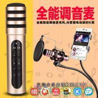 M9手机唱吧麦克风全民K歌 支持苹果安卓电脑手机直播话筒K歌神器