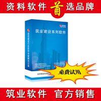 筑业资料软件 筑业广东安全施工资料管理统一用表软件2018版