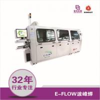 供应紫光日东E-FLOW无铅波峰焊