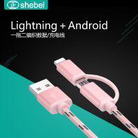 批发正白ZB0004二合一多功能手机数据线彩色1米一拖二充电线