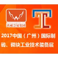 2017中国(广州)国际制砖、砌块工业技术装备展