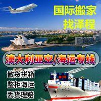 海运国际货代广州到澳大利亚 报关/免税政策 双清关专业服务
