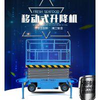 供应上海 移动剪式升降台机 电动液压升降平台 高空作业车10米 载重300kg