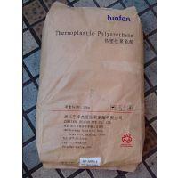 TPU浙江华峰HF-1180A塑胶原料