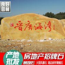 良好园林供应镇江黄蜡石价格,常州黄腊石,江苏园林石材黄石