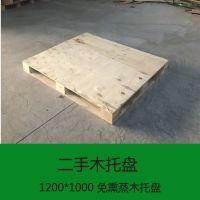 新乡出口木托盘厂大量出售二手木托盘九成新木托盘