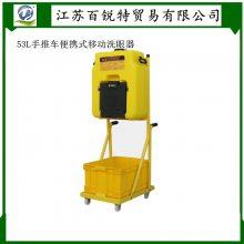 新标准抢购补天ANSI 推车式便携移动洗眼器 53L 款式齐全 型号BTBX11A