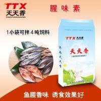 鱼腥香钓鱼饵料添加剂水产鱼饲料诱食剂促食天天香厂家直供