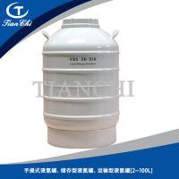 正定液氮容器厂家天驰牌35L 80mm小口径液氮容器价格
