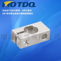 供应质量优ZW32导电夹、ZW32-630A导电夹、ZW32-1250A导电夹、ZW32