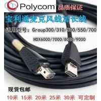 Polycom 视频会议音频线麦克风线Group310,500,550,700