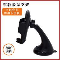 广东车载手机吸盘支架厂家 吸盘式车载手机支架 手机车载支架吸盘厂家-宗沃