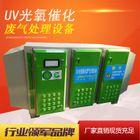 邹平沐旺光氧催化设备环保箱光氧废气处理成套设备型号齐全物美价廉