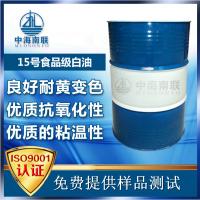茂石化厂家供应 工业级白油10号 除锈油 水性油墨 调和橡胶