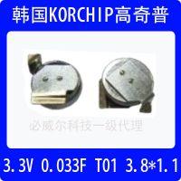 韩国KORCHIP高奇普3.3V 0.033F T脚贴片法拉电容 超级电容