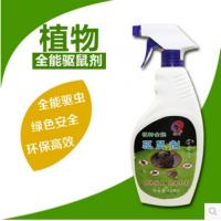 深圳相对生物驱鼠剂驱除防老鼠喷剂捕鼠赶老鼠贴灭鼠剂厂家独销热线13590415670