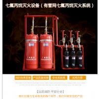 气体灭火系统设备七氟丙烷灭火设备生产厂家